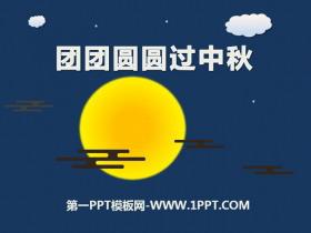 《团团圆圆中秋节》PPT课件