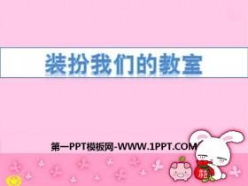 《�b扮我��的教室》PPT�n件