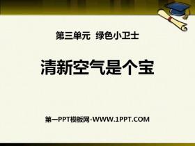 《清新空�馐����》PPT
