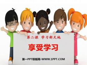 《享受�W�》PPT�n件
