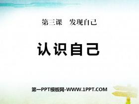 《认识自己》PPT下载