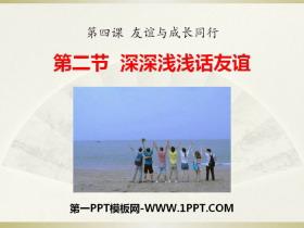 《深深浅浅话友谊》PPT下载