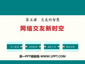 《网上交友新时空》PPT课件