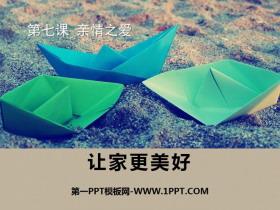 《让家更美好》PPT免费下载