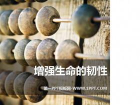 《增强生命的韧性》PPT下载