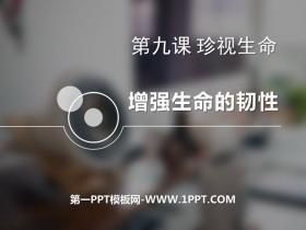《增强生命的韧性》PPT课件下载