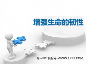 《增强生命的韧性》PPT免费下载