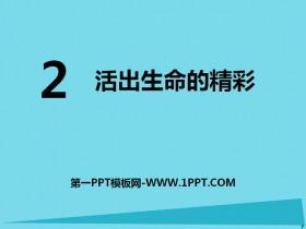 《活出生命的精彩》PPT课件下载