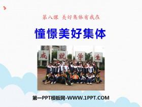 《憧憬美好集体》PPT课件下载