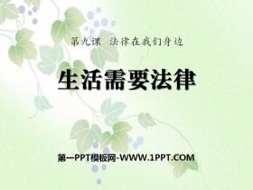 《生活需要法律》PPT课件下载