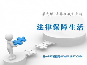 《法律保障生活》PPT�n件