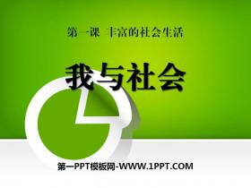《我与社会》PPTtt娱乐官网平台