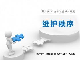 《维护秩序》PPT下载