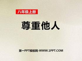 《尊重他人》PPT课件下载