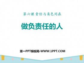 《做负责任的人》PPT课件