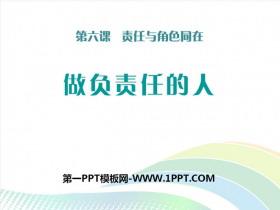 《做负责任的人》PPT免费下载