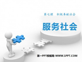 《服务社会》PPT课件下载