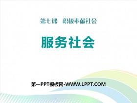 《服务社会》PPT教学课件