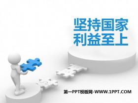 《坚持国家利益至上》PPT下载