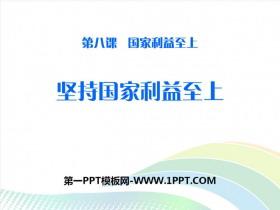 《坚持国家利益至上》PPT课件下载