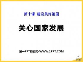 《关心国家发展》PPT课件