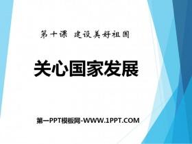 《关心国家发展》PPT课件下载