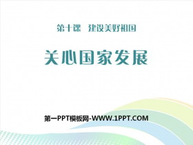 《关心国家发展》PPT教学课件