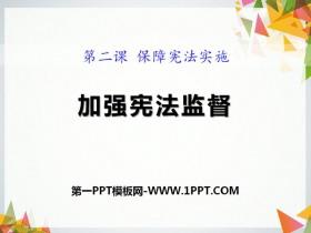 《加强宪法监督》PPT课件