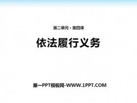 《依法履行义务》PPT