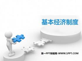 《基本经济制度》PPT下载