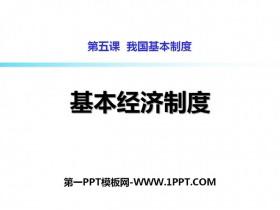《基本经济制度》PPT课件下载