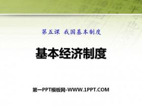 《基本经济制度》PPT免费下载