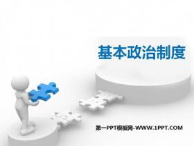 《基本政治制度》PPT课件下载