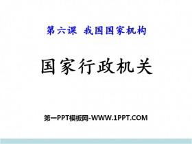 《国家行政机关》PPT课件