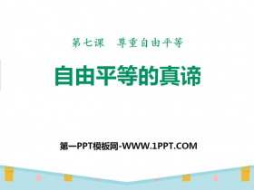 《自由平等的真谛》PPTtt娱乐官网平台