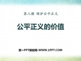 《公平正义的价值》PPT免费下载