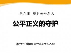 《公平正义的守护》PPT课件