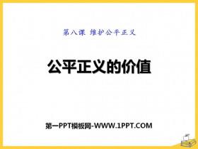 《公平正义的价值》PPT课件下载
