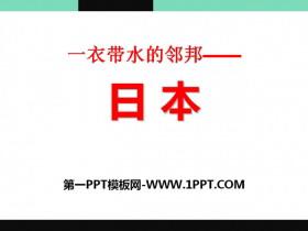 《一衣带水的邻邦——日本》PPT