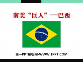 《南美巨人――巴西》PPT