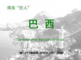 《南美巨人――巴西》PPT�n件