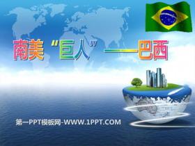 《南美巨人――巴西》PPT下�d