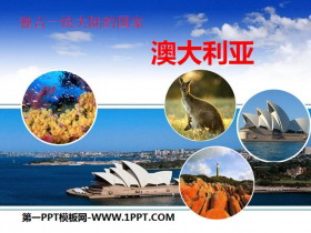 《独占一块大陆的国家——澳大利亚》PPT课件tt娱乐官网平台