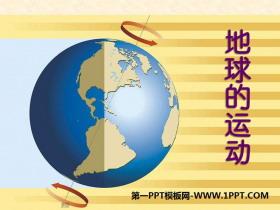 《地球的自转》PPT课件