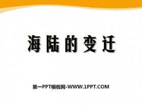 《海陆的变迁》PPT课件