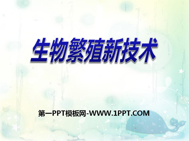 《生物繁殖新技术》PPT