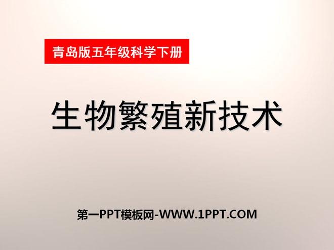 《生物繁殖新技术》PPT下载
