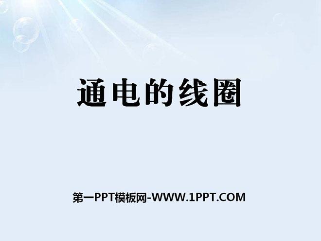 《通电的线圈》PPT课件