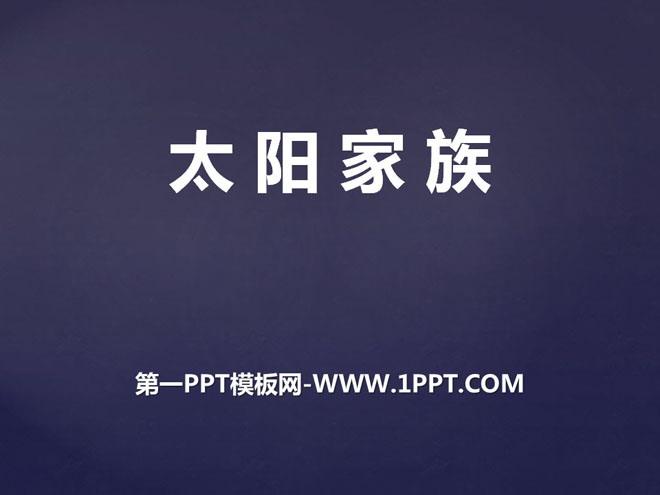 《太阳家族》PPT课件