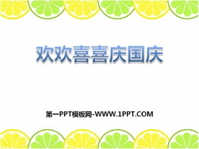 《欢欢喜喜庆国庆》PPT课件